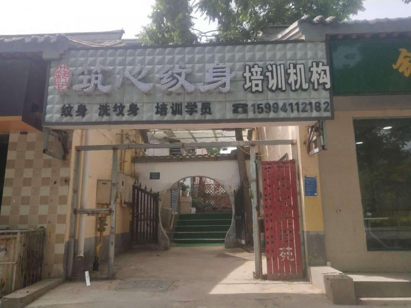筑心纹身培训机构