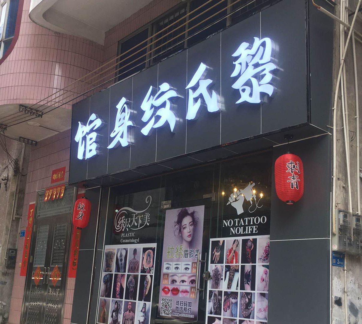 黎氏纹身馆