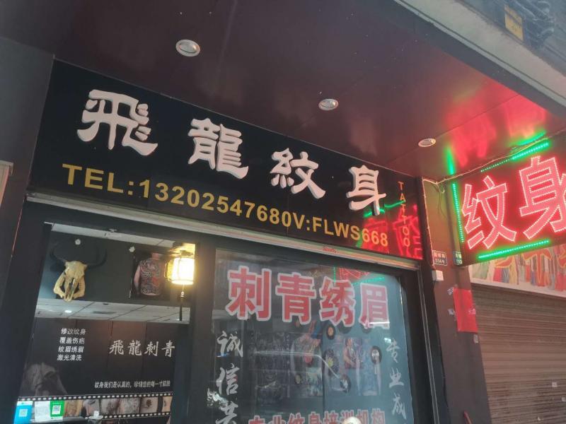 飞龙纹身馆