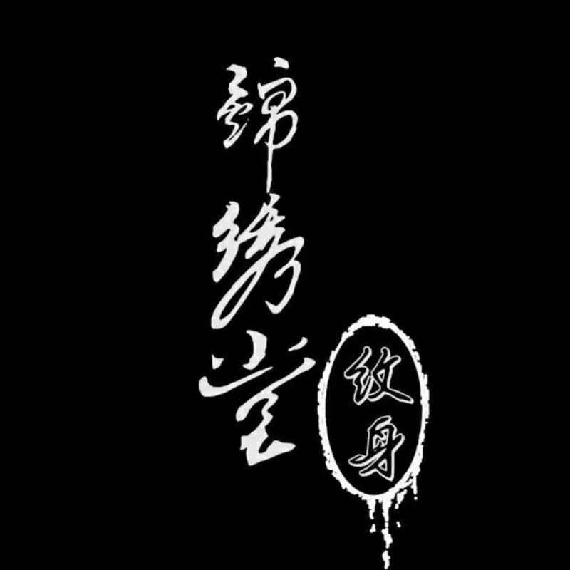 锦绣堂纹身
