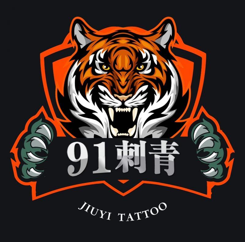 91纹身刺青