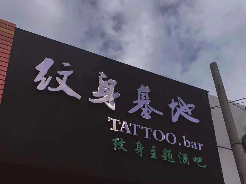 紋身基地.bar