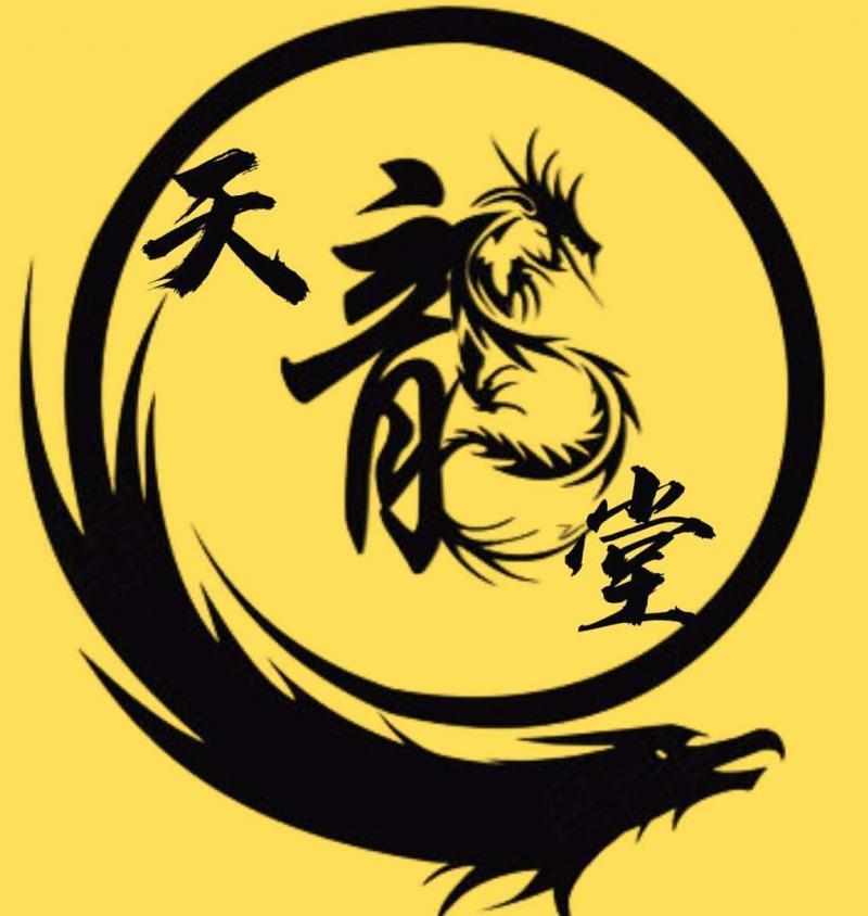 天龍堂纹身