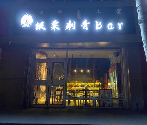 银粟刺青bar