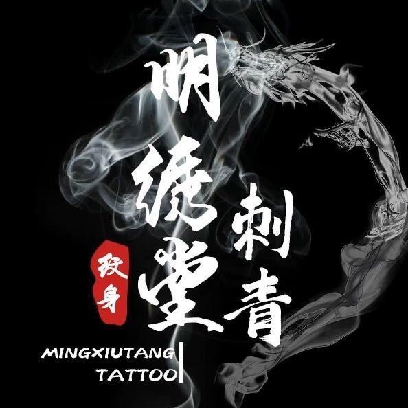 明绣堂纹身