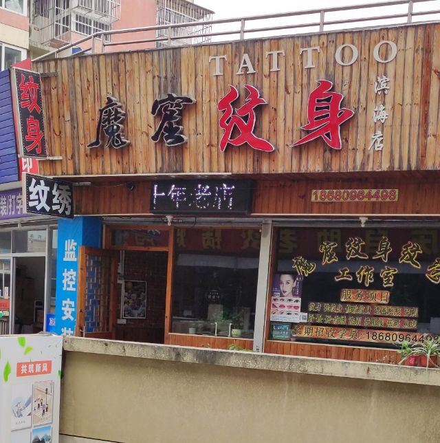 温州魔刺魂/魔窟纹身(滨海店)